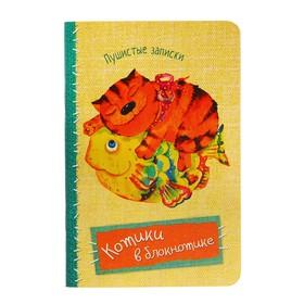 Блокнот А6, 32 листа «Котики в блокнотике. Пушистые записки. Рыба», картонная обложка