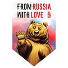 """Вымпел пятиугольный """"FROM RUSSIA WITH LOVE"""" медведь, 100х150 мм"""