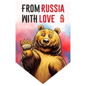 Вымпел пятиугольный 'FROM RUSSIA WITH LOVE' медведь, 100х150 мм Ош
