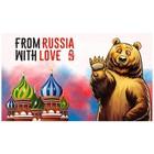 """Флаг прямоугольный на липучке """"FROM RUSSIA WITH LOVE"""" медведь, 140х240 мм"""