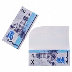 Конверт для денег 'С Днем Рождения!' маяк, якорь Ош
