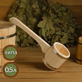 Ковш для бани из липы 'Емеля', 0.5л, 40 см Ош