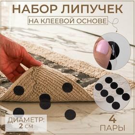 Набор липучек на клеевой основе, d = 2 см, 4 пары/8 шт, цвет чёрный