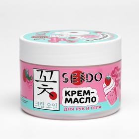 """Крем-масло для рук и тела Sendo """"Малиновый пудинг"""", 200 мл"""