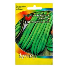 """Семена Фасоль овощная """"Сакса без волокна 615"""", раннеспелая, 5 г"""
