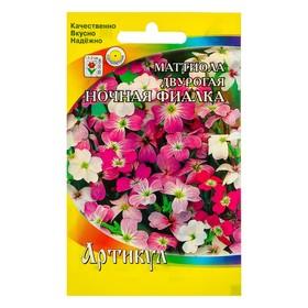 """Семена цветов Маттиола двурогая """"Ночная Фиалка"""", О, 0,3 г"""