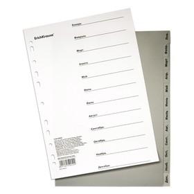Разделитель листов А4, Январь-Декабрь, пластиковый, 12 листов, ErichKrause Ош