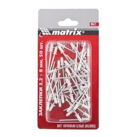 Заклепки вытяжные алюминиевые Matrix 40672, 3,2х8 мм, RAL 9003 (сигнально-белый), 50шт. Ош