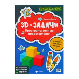 Нескучная школа. 3D-задачи: пространственные представления. Битно Л. Г.