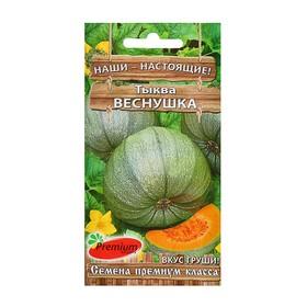 """Семена Тыква """"Веснушка"""""""