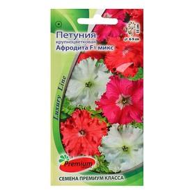 "Семена цветов Петуния бахромчатая, крупноцветковая ""Афродита"" F1, микс,10 шт,"