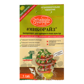 "Био стимулятор корнеобразования и роста ""Микорайз"", 1 таблетка"