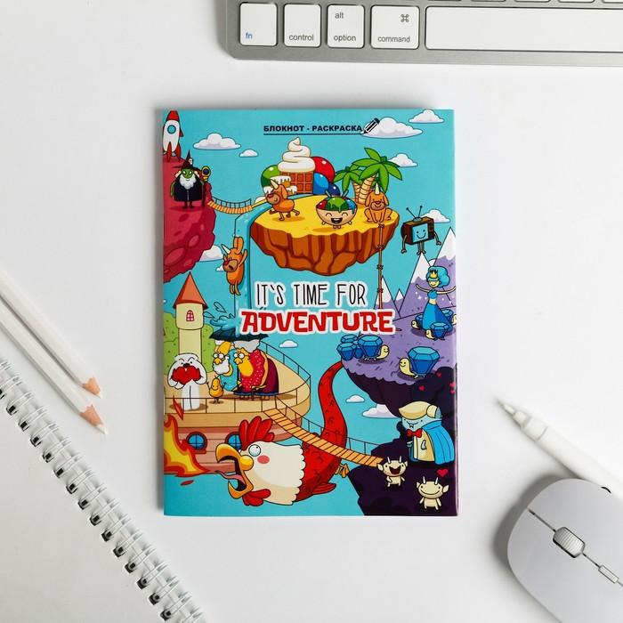 Блокнот раскраска Its time for adventure, А6 12 листов