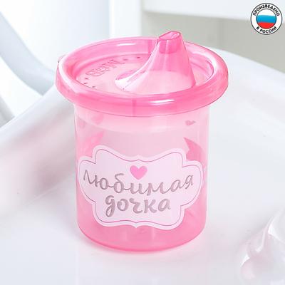 Поильник детский «Любимая доченька» с твёрдым носиком 200 мл, цвет розовый