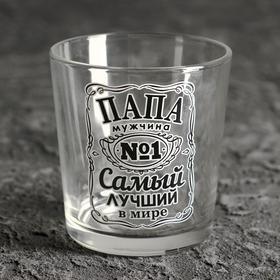 """Бокал для виски """"Самый лучший в мире папа"""" 250 мл"""