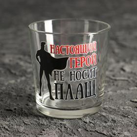 """Бокал для виски """"Настоящий герой не носит плащ!"""" 250 мл"""