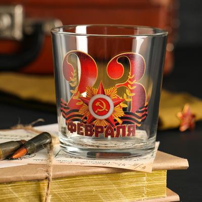 """Бокал для виски """"23 Февраля"""" Георгиевская лента, 250 мл"""