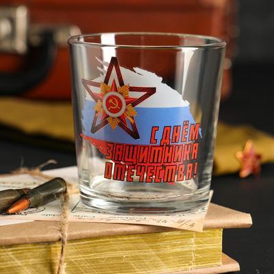"""Бокал для виски """"С Днём Защитника Отечества!"""" орден, триколор, 250 мл"""