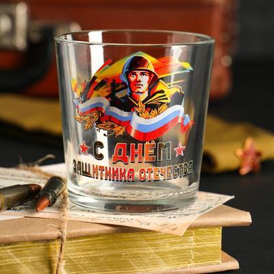 "Бокал для виски ""С Днём Защитника Отечества!"" солдат, триколор, 250 мл"