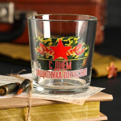 """Бокал для виски """"С Днём Защитника Отечества!"""" красная звезда, 250 мл"""