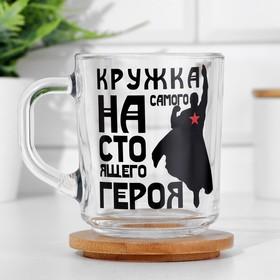 """Кружка """"Самого настоящего героя"""" 220 мл"""