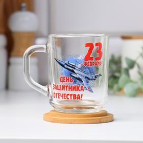 """Кружка """"23 Февраля! День Защитника Отечества!"""" истребитель, 220 мл"""