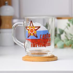 """Кружка """"С Днём Защитника Отечества!"""" триколор, 220 мл"""