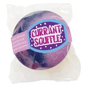 Бурлящий шар для ванны Spa by Lara Currant souffle, с маслами, 140 г