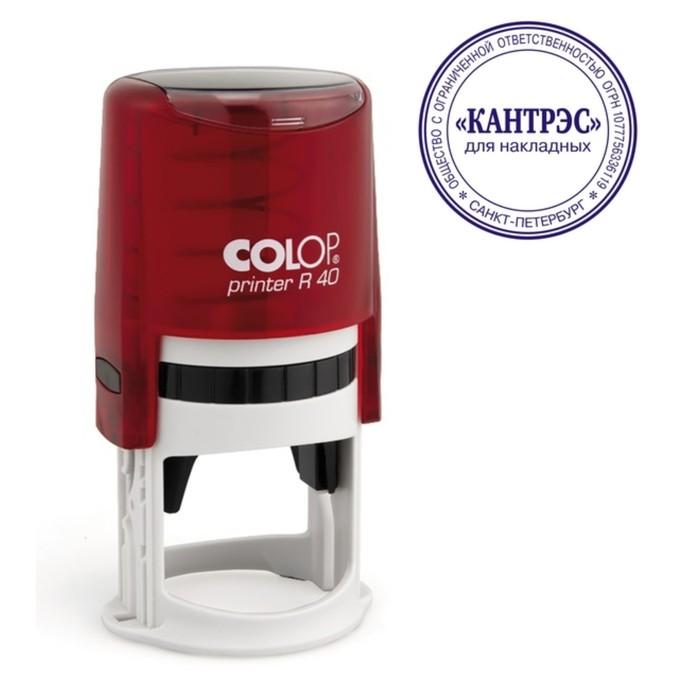 Оснастка автомат д/печати d40мм Colop с крышкой рубин PRINTER R40 ruby