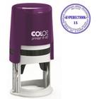Оснастка автомат д/печати d40мм Colop с крышкой фиолетовая PRINTER R40 violet