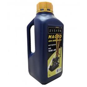 Масло моторное для виброплит Zitrek 15W40, 1 л
