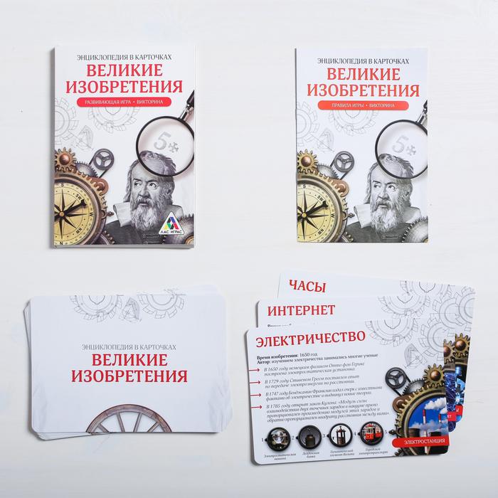 Развивающая игра-викторина Энциклопедия в карточках. Великие изобретения, 20 карт, формат А5
