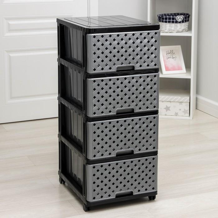 Комод 4-х секционный «Сетка», цвет чёрно-серебристый