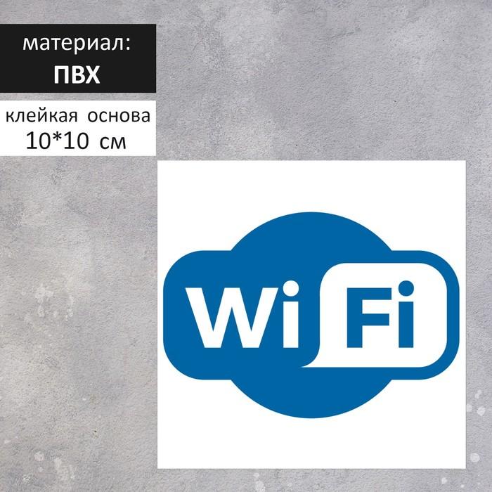 """Табличка """"Wi-Fi"""" 100х100мм, ПВХ"""