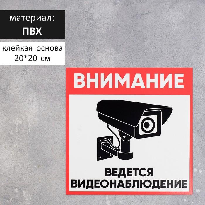 "Табличка ""ВНИМАНИЕ ВИДЕО НАБЛЮДЕНИЕ"" 200х200мм, ПВХ"