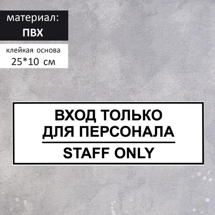 """Табличка """"ВХОД ТОЛЬКО ДЛЯ ПЕРСОНАЛА"""" 100*250"""