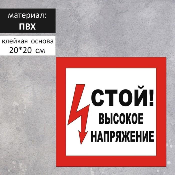 """Табличка """"ВЫСОКОЕ НАПРЯЖЕНИЕ"""" 200х200мм, ПВХ"""