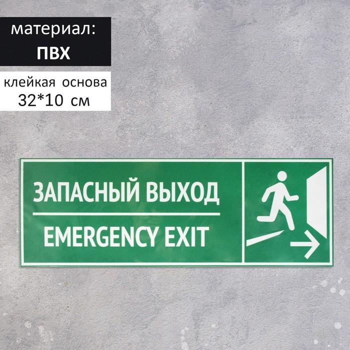 """Табличка """"ЗАПАСНЫЙ ВЫХОД"""" 100*320"""