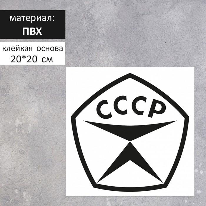 "Табличка ""ЗНАК КАЧЕСТВА"" 200х200мм, ПВХ"