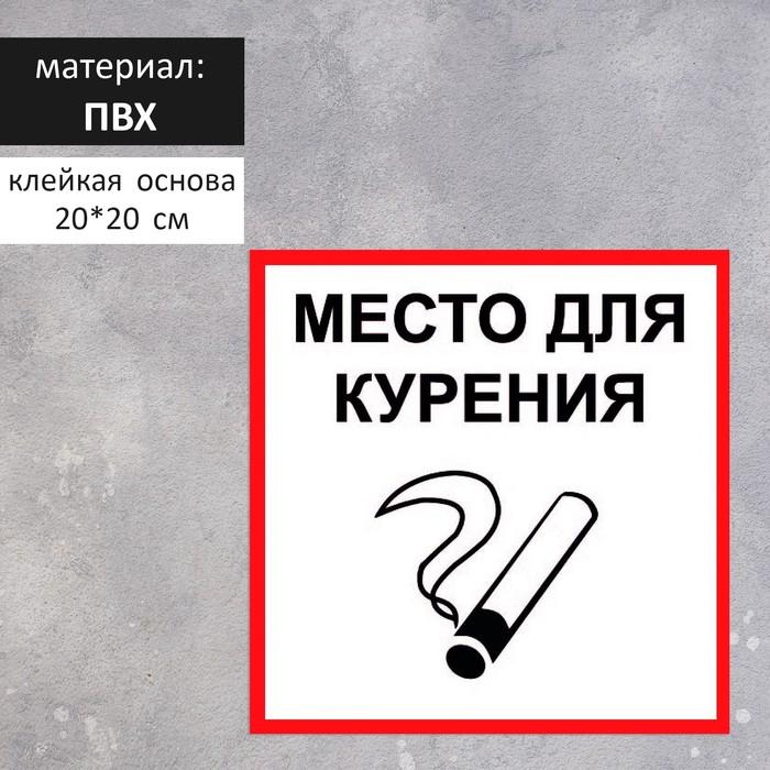 """Табличка """"МЕСТО ДЛЯ КУРЕНИЯ"""" 200х200мм, ПВХ"""