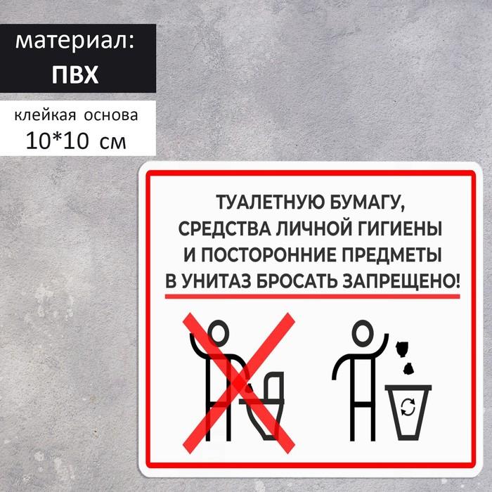 """Табличка """"НЕ БРОСАТЬ"""" 100х100мм, ПВХ"""