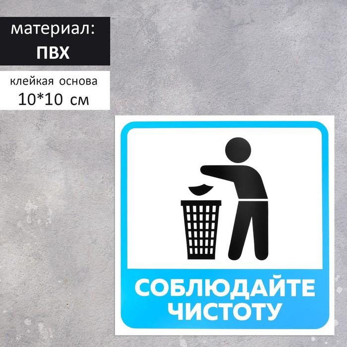 "Табличка ""НЕ МУСОРИТЬ"" 100х100мм, ПВХ"