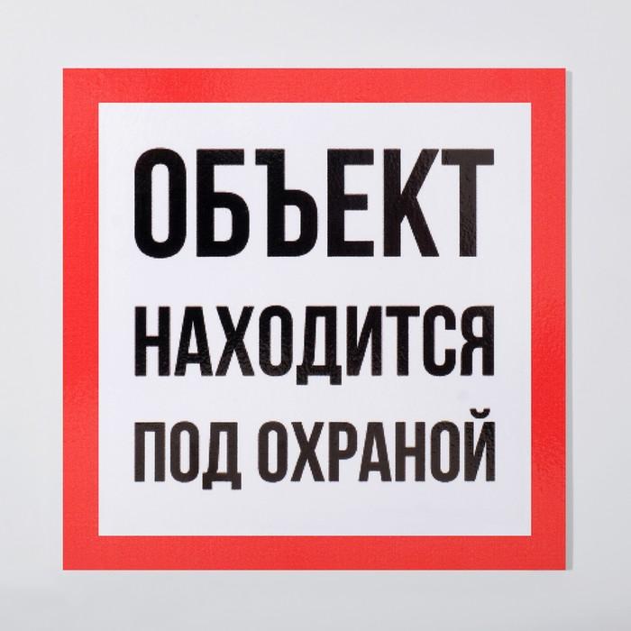 """Табличка """"ОБЪЕКТ ПОД ОХРАНОЙ"""" 100х100мм, ПВХ"""