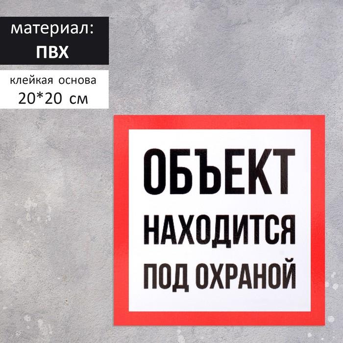 "Табличка ""ОБЪЕКТ ПОД ОХРАНОЙ"" 200х200"