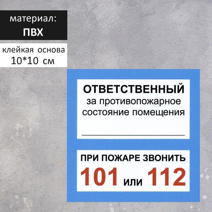 """Табличка """"ОТВЕТСТВЕННЫЙ ЗА ПСП"""" 100х100мм, ПВХ"""