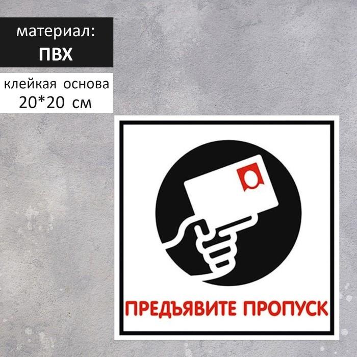"Табличка ""ПРЕДЪЯВИТЕ ПРОПУСК"" 200х200мм, ПВХ"
