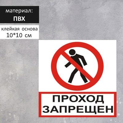 "Табличка ""ПРОХОД ЗАПРЕЩЕН"" 100х100мм, ПВХ"