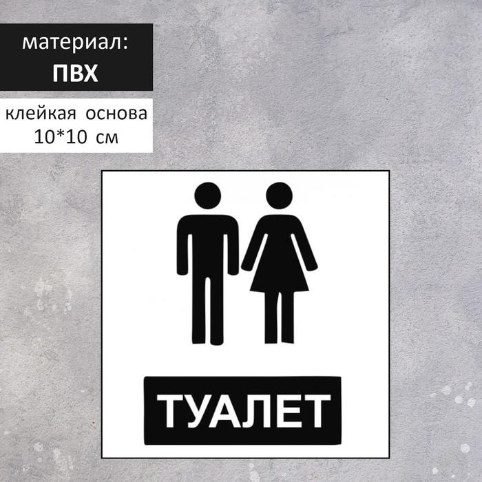 """Табличка """"ВХОД В УБОРНУЮ"""" 100*100мм, ПВХ"""