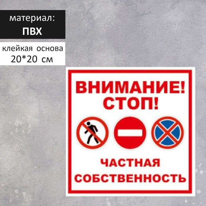 """Табличка """"ВНИМАНИЕ ЧАСТНАЯ СОБСТВЕННОСТЬ"""" 200*200мм, ПВХ"""