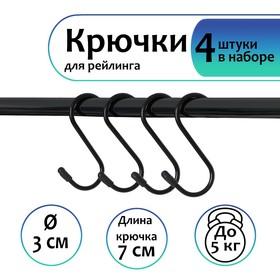 Набор крючков для рейлинга, d=3 см, 8 см, 4 шт, цвет чёрный Ош